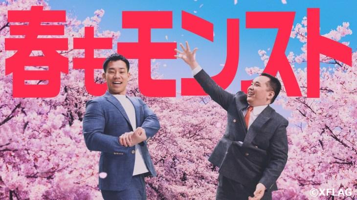 モンスト新CMにミルクボーイ登場!漫才ネタ・場面カット画像到着!
