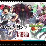 『エヴァンゲリオン×モンスト』コラボ第4弾開始!アスカやカヲルのイラスト画像を追加公開!