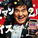 「コトダマン2周年ナイスですね!」キャンペーンを2020年4月16日より開催!モンストコラボ第2弾決定!