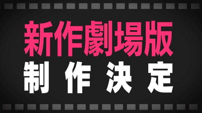 『バンドリ』Roseliaが映画化!公開日は2021年!劇場版2部作を上映!