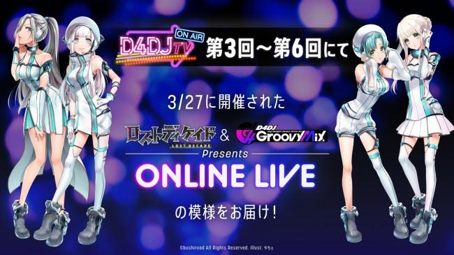 「D4DJ TV」第3回~6回の放送が「特別版」に!ライブ映像を放送!