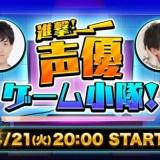 「OPENREC.tv」新番組「進撃!声優ゲーム小隊!」放送決定!立花慎之介・石川界人らが出演!
