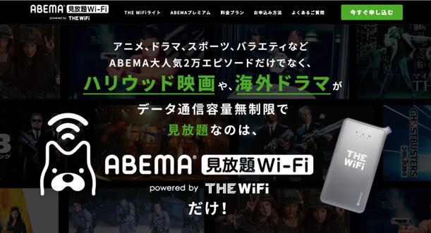 新サービス「ABEMA見放題WiFi」開始!データ通信容量無制限でアニメなどが見放題!