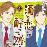 斉藤壮馬さんがPVで甘い声も披露!図書カードなども当たる!「エレガンスイブ5大恋愛コミックスフェア」開催!