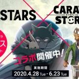 『ビースターズ×キャラバンストーリーズ』コラボ開始!レゴシ・ハル・ルイ達が登場!