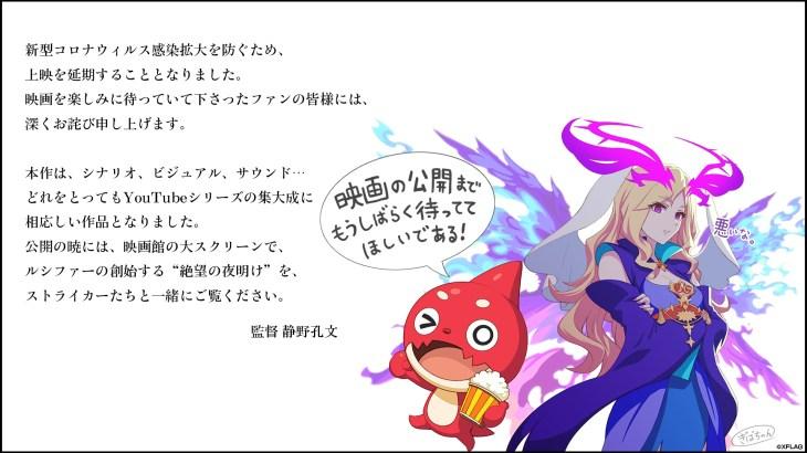 アニメ映画『モンスト』劇場版第三弾の公開日が延期へ。監督コメント&イラスト画像が到着!