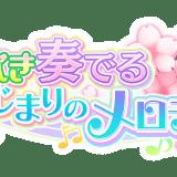 「22/7 音楽の時間」リリース記念イベント「芽吹き奏でるはじまりのメロディー」開催決定!