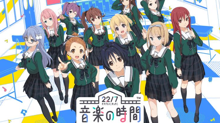 「22/7 音楽の時間」サービス開始!配信記念生放送5/27放送!