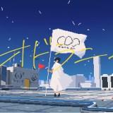 cadode(カドデ)新曲「オドラニャ」発売!APO+とのMVも公開!