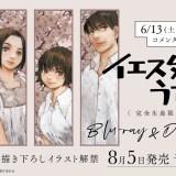 アニメ『イエスタデイをうたって』Blu-ray&DVD BOXデザインイラスト解禁!