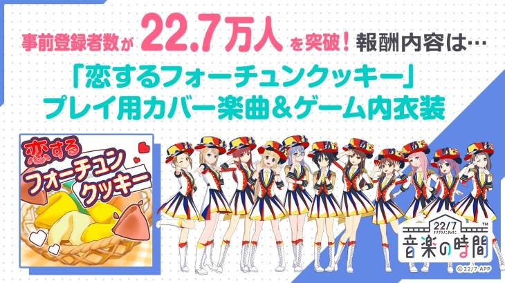 「ナナオン」事前登録者数22.7万人突破報酬は『恋チュン』楽曲&衣装に決定!
