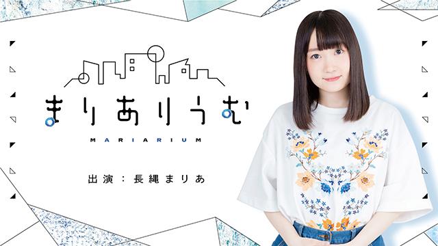 ラジオ『長縄まりあのまりありうむ』ニコニコ&YouTubeで5/24配信開始!