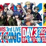 『アルゴナビス』サウンドオンリーライブ追加公演・DAY3開催決定!Day1、Day2再配信も!