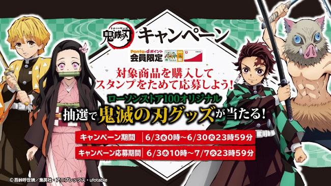 『鬼滅の刃×ローソンストア100』コラボ決定!グッズ画像・キャンペーン詳細公開!