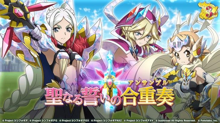 『シンフォギアXD』イベント「聖なる誓いの合重奏(アンサンブル)」開催!