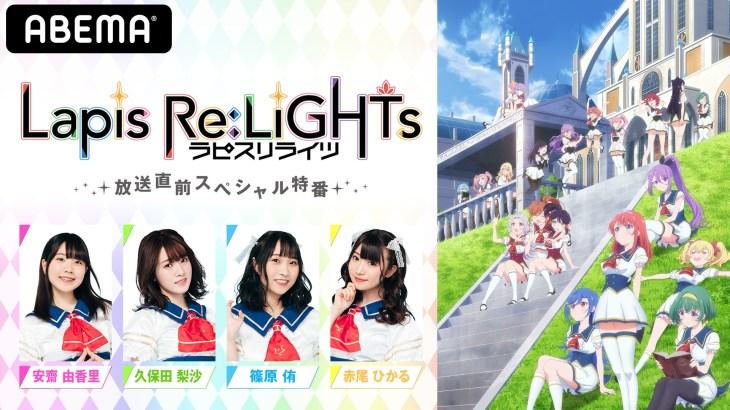 『ラピスリライツ』アニメ放送直前特番を7月4日21時よりAbemaTVにて生配信決定!