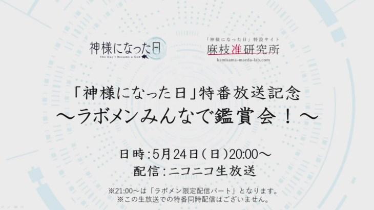 「神様になった日」特番放送記念鑑賞会、ニコ生公式レポート到着!