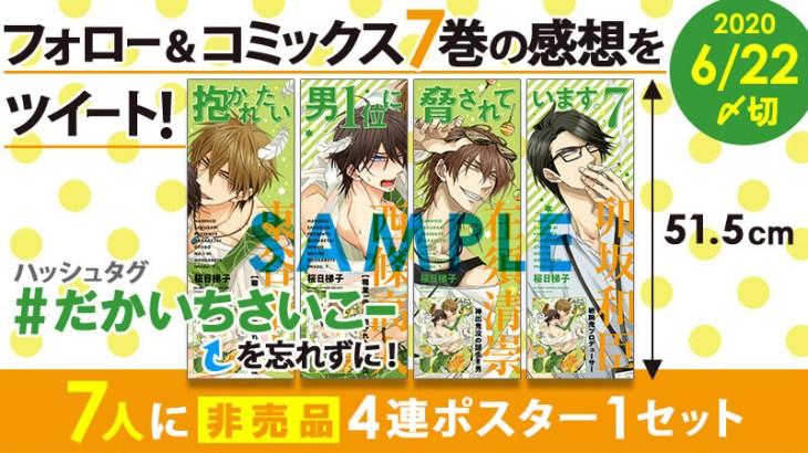 『だかいち』漫画7巻発売!非売品ポスターが当たるキャンペーン開始!ani・aniWEB版無料公開も!