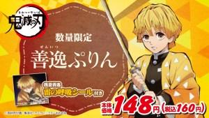 『鬼滅の刃×ローソンストア100』コラボ商品『善逸ぷりん』