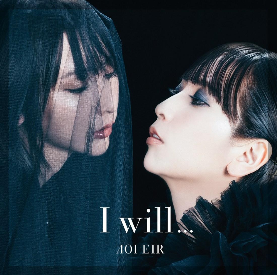 藍井エイル「I will…」ジャケット