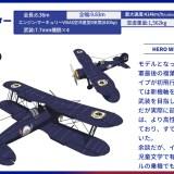 『戦翼のシグルドリーヴァ』飛行機・戦闘機体まとめ