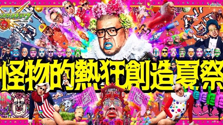 『モンスト』くっきー!&はじめしゃちょー創造クエスト登場!「怪物的熱狂創造夏祭」開催!