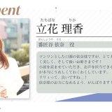 『アサルトリリィ BOUQUET』番匠谷依奈(ばんしょうやえな)役は声優・立花理香さんに決定!コメント到着!