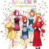 「五等分の花嫁展 MAKEOVER」東京・大阪で開催!チケット・特典・概要【ビジュアル画像付】