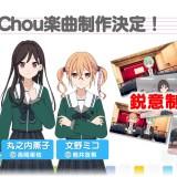 「22/7」ChouChou(シュシュ)楽曲制作決定!