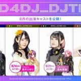 「#D4DJ_DJTIME」8月後半の出演キャストを公開!vol.6&vol.7をミクチャにて配信!