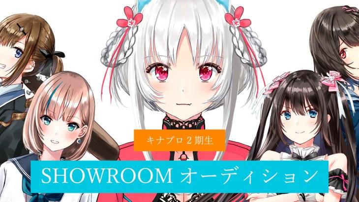 VTuberグループ「キナプロ」2期生新人発掘オーディションをSHOWROOMで開催!募集要項公開!