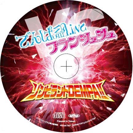 『ゾンビランドサガぴあ』収録コラボ楽曲「ゾンビランドDEMPA!! 」