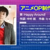 アニメ『D4DJ First Mix』OP主題歌はハピアラの楽曲!作詞は中村航、 作曲はヒャダインが担当!コメント到着!