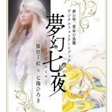 篠原千絵×七海ひろきオフィシャルフォトアートブック『夢幻七夜―むげんななや―』配信決定!