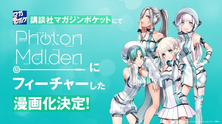 『D4DJ』Photon Maiden漫画化!キービジュアル画像公開!