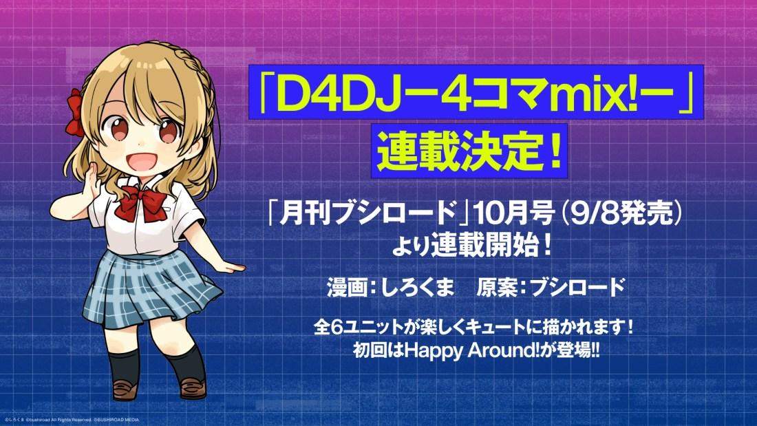 漫画「D4DJ-4コマmix!-」