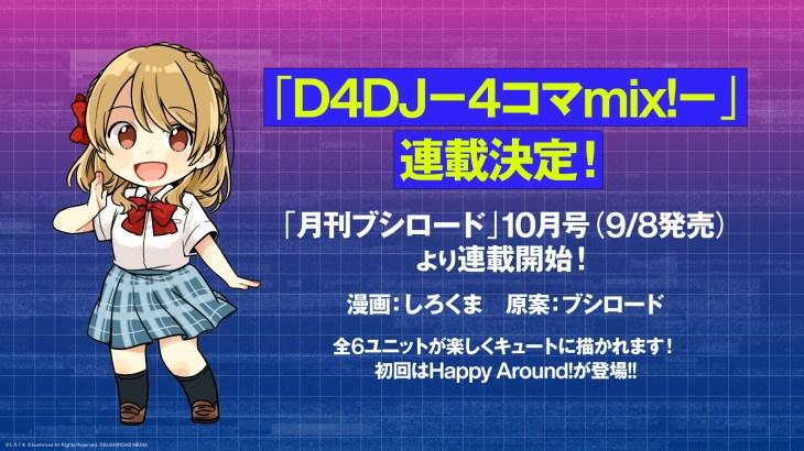 漫画「D4DJ-4コマmix!-」月刊ブシロードで連載決定!