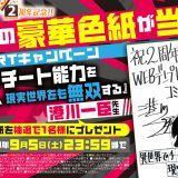 『WEBデンプレコミック』2周年!作家18名の直筆イラスト色紙が当たるキャンペーン開催!
