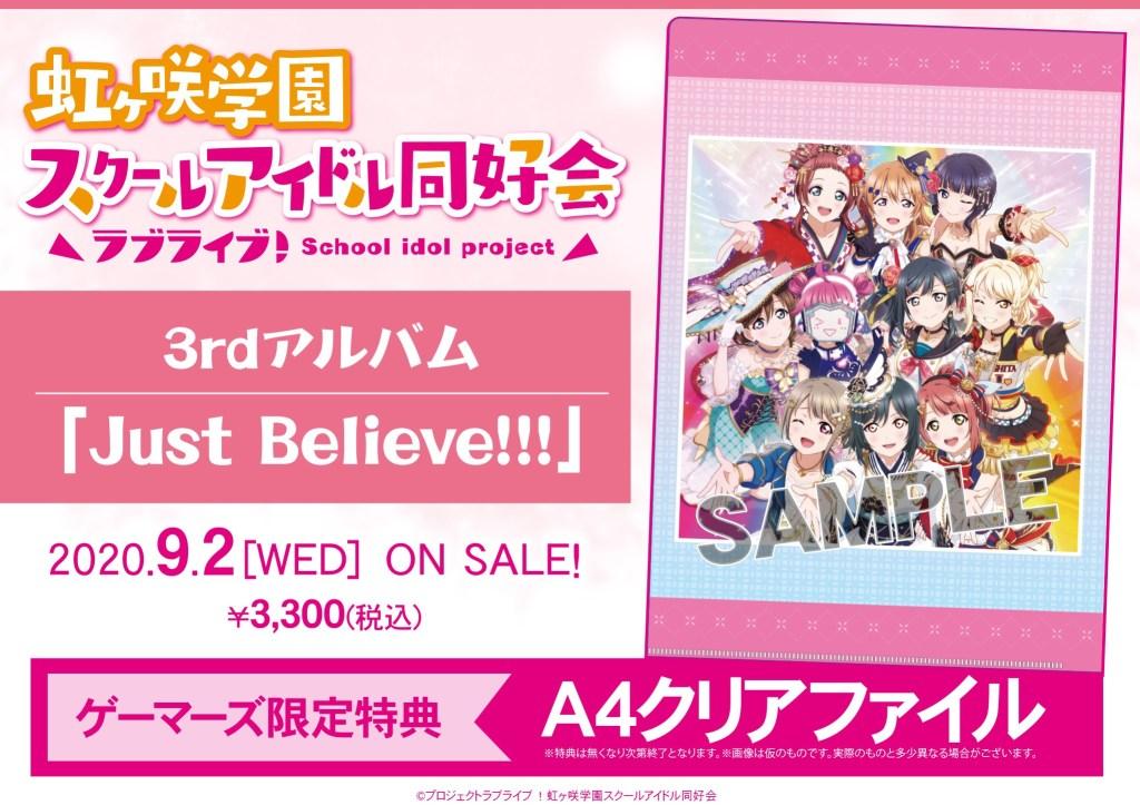 虹ヶ咲学園3rdアルバム「Just Believe!!!」