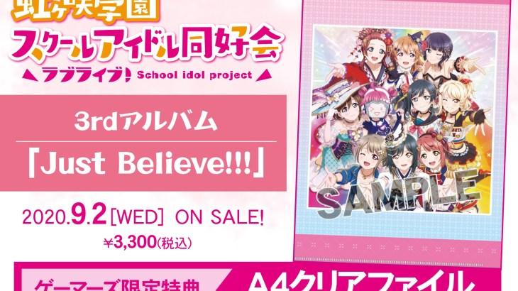 虹ヶ咲3rdアルバム「Just Believe!!!」店舗特典・収録曲情報!