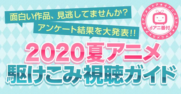 2020夏アニメ・部門別ランキング発表!宇崎ちゃん、かのかり、SAOがランクイン!
