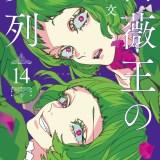 『薔薇王の葬列』アニメ化!漫画14巻発売、イベント開催、新作グッズも登場!