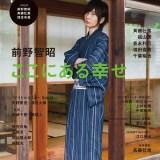 前野智昭 表紙&巻頭特集 ボイスニュータイプ No.077