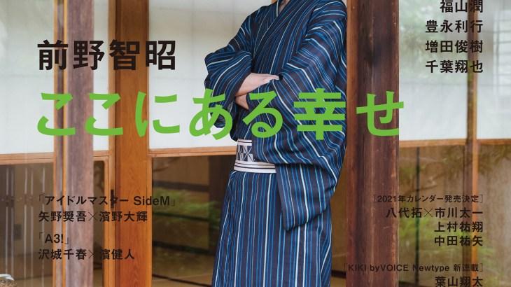 前野智昭表紙「ボイスニュータイプ No.077」発売!KIKIで葉山翔太の連載が開始、カレンダーも発売!