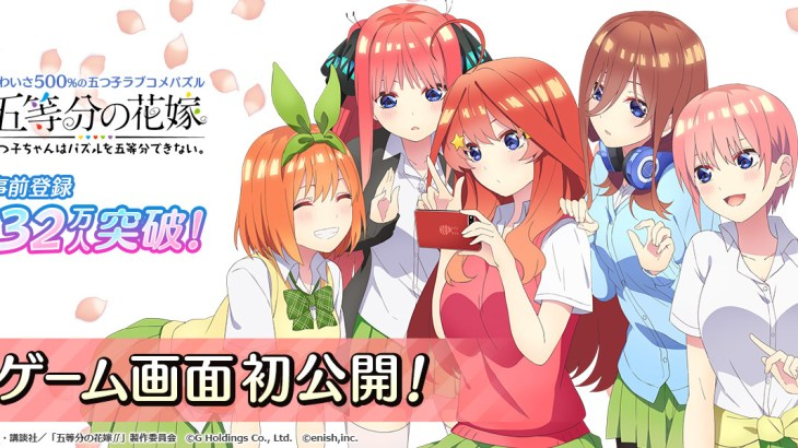 五等分の花嫁『ごとぱず』ゲーム画面公開!事前登録者数32万人突破報酬プレゼント決定!