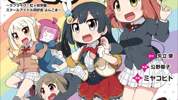 『ラブライブ!虹ヶ咲学園』 4コマ漫画「にじよん」試し読み画像・特典情報!