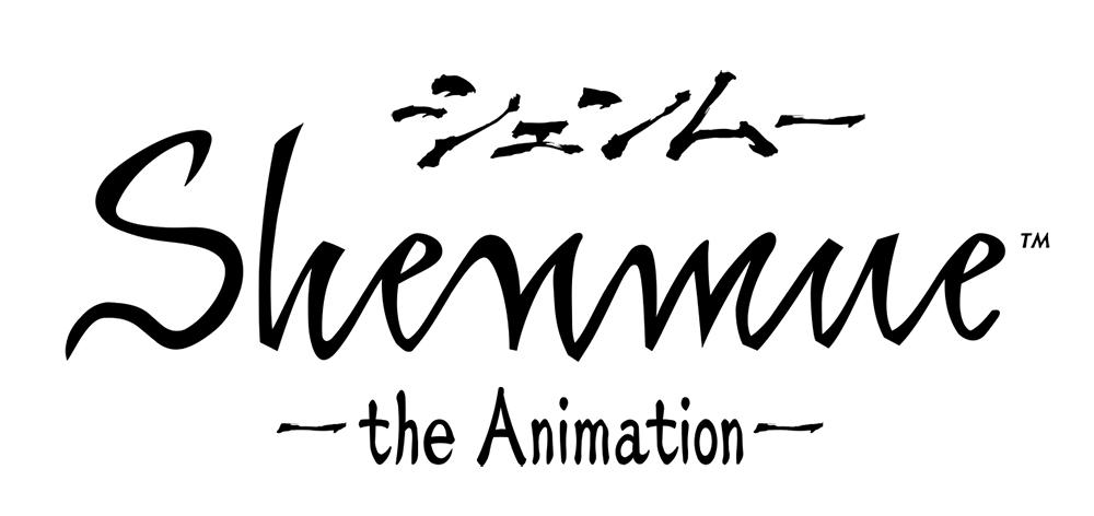 「シェンムー」アニメ化作品『Shenmue the Animation』