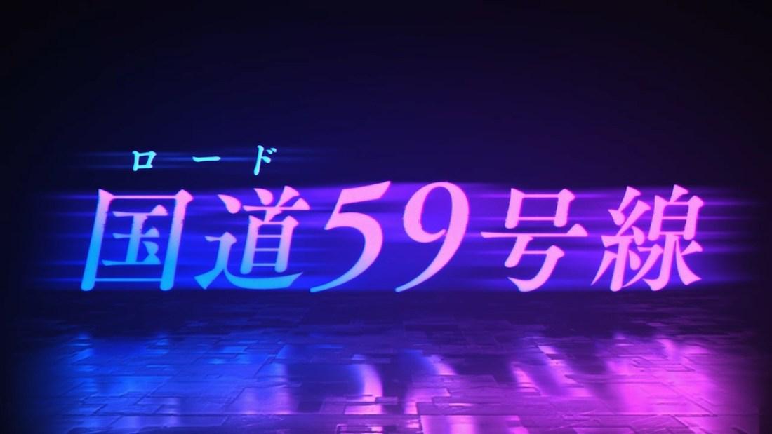 ROAD59 -新時代任侠特区-