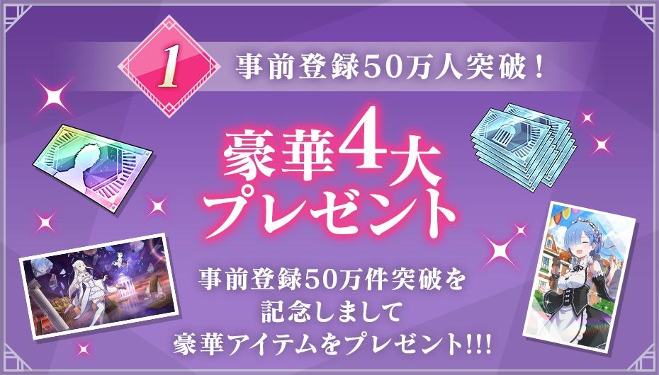 「リゼロ」ゲームアプリ『Re:ゼロから始める異世界生活 Lost in Memories(リゼロス)』
