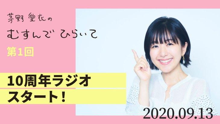茅野愛衣ラジオ番組「むすんでひらいて」配信開始!YouTubeにて毎日更新!